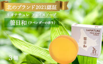 リオナチュレ 笹日和(ラベンダーの香り) 石鹸3点セット【北のブランド2021認証】