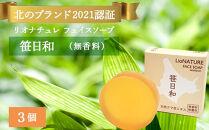 リオナチュレ 笹日和(無香料) 石鹸3点セット【北のブランド2021認証】