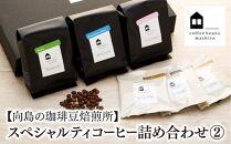 【向島の珈琲豆焙煎所】スペシャルティコーヒー詰め合わせ②