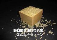 【3年産】野口勘右衛門のお米「玄米食最適米(ミルキークイーン)」玄米10㎏