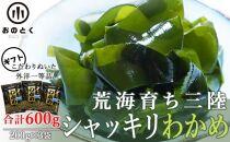 荒海育ち三陸シャッキリわかめ(塩蔵わかめ200g×3袋)