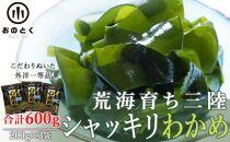 【ギフト用】荒海育ち三陸シャッキリわかめ(塩蔵わかめ200g×3袋)