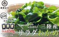 三陸産 サラダわかめ 150g×3袋