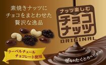 チョコナッツ7袋入 5個セット