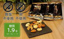 KOBENUTS(神戸ナッツ)20袋入 2個セット