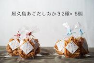 あごだしおかき2種×5個【屋久島産トビウオ使用】
