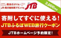 【北見市】JTBふるぽWEB旅行クーポン(3,000円分)