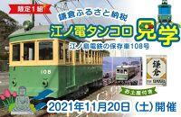 【2021年11月20日開催】江ノ電タンコロ見学とタンコロ行先方向板