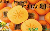 和歌山秋の味覚 平核無柿(ひらたねなしがき)秀品約7.5kg【2021年9月下旬頃~10月下旬頃発送予定】