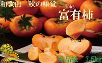 和歌山秋の味覚 富有柿(ふゆうがき)秀品約7.5kg【2021年10月中旬~11月下旬に発送予定】