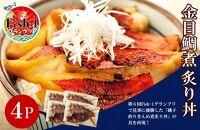 PF海鮮丼金目鯛煮炙り丼