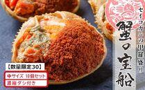 【数量限定】セイコガニの甲羅盛り蟹の宝船(たからぶね)中サイズ10個セット濃縮ダシ付き(2021年11月~12月発送)