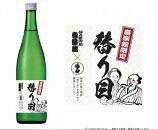 神戸新開地・喜楽館限定 純米酒「替り目」1本