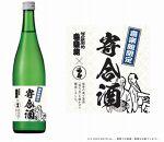 神戸新開地・喜楽館限定 純米酒「寄合酒」1本