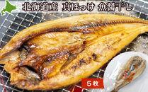 RR003 真ほっけ魚醤干し Lサイズ5枚セット<株式会社ジョウヤマイチ佐藤>
