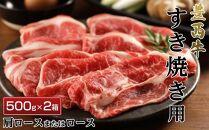 豊西牛すき焼き用500g×2箱