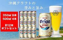 【リニューアル】オリオン ザ・ドラフトビール(350ml×8本&500ml×4本)ギフトセット*県認定返礼品/オリオンビール*