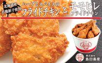 北海道産若鶏新子使用11種のハーブとスパイスのフライドチキン1羽分(9ピース)と『モモヒレ』フライドチキン