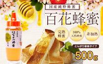 <国産>かの蜂百花蜂蜜【500g(とんがり容器)】養蜂一筋60年自慢の一品
