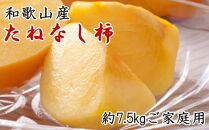 【秋の味覚】和歌山産のたねなし柿約7.5kg(ご家庭用)