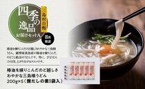 【定期便】三島村自慢 四季の逸品お届けセット―A―(年4回お届け)