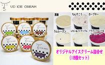 【沖縄の素材をアイスに使用!!】UDICECREAMオリジナルアイスクリーム詰合せ(18個セット)