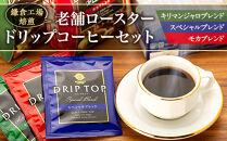 鎌倉工場焙煎!老舗ロースター ドリップコーヒーセット