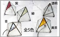 ピラミッド型ステンドランプ(屋内用/透明)