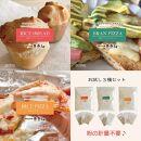 粉類の計量不要!おうちで簡単パンとピザのキット3種セット【天然パン工房楽楽】