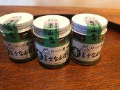 【富士山麓んめぇ~もん倶楽部オリジナル辛味調味料】青富士なんばん3個セット(青唐辛子塩漬け)