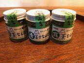 【富士山麓んめぇ~もん倶楽部オリジナル辛味調味料】ふきのとうなんばん2個+青富士なんばん1個セット