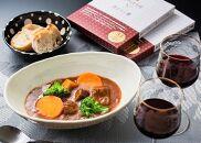黒毛姫牛「モモ肉×赤ワイン煮」A4未経産黒毛和牛