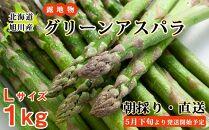 旭川産グリーンアスパラガス1kgLサイズ(5月下旬~発送開始予定)