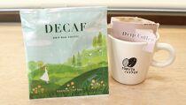 <はぜや珈琲>DECAF(カフェインレス)ドリップバッグ10個セット(網走加工)