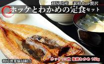 <利尻漁業協同組合>ホッケとわかめの定食セット