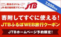 【三島市】JTBふるぽWEB旅行クーポン(7,500円分)