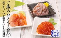 〈佐藤水産〉ご飯のおとも3種③鮭ルイベ・いか塩辛・いくら醤油漬け