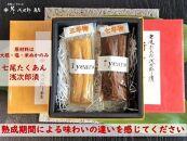 七尾たくあん浅次郎漬三年物と七年物を食べ比べ『時の重みを味わふ』