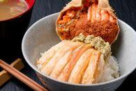 松葉ガニ&セイコガニの甲羅盛り松葉ガニ夫婦丼(めおとどん)セット 特大サイズ(2021年11月~12月発送)