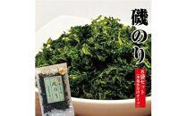 磯のり10g×8袋セット<山形県産食品>