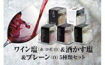 『天然酒田の塩(ワイン塩3種・赤/白/ロゼ)』&『酒かす塩』&『酒田の塩(プレーン塩)』5種類セット<庄内い~ものや>