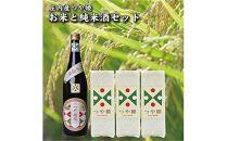 庄内産つや姫と純米酒セット<山形県酒類卸>