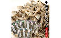 「小魚カルシウム」3種類の詰め合わせ<山形県産食品>