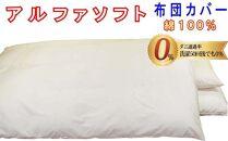【ベージュ】防ダニ掛け布団カバー綿100%【ダニの通過率0%】セミダブル170×210cmソフト綿