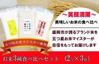 盛岡市産 食べ比べセット3種2合×3袋 [メール便発送]