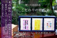 盛岡市産 米の味わいくらべセット3種3合×3個