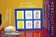 盛岡市産 米の味わいくらべセット3種3合×6個
