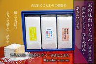 盛岡市産 米の味わいくらべセット3種1kg×3個
