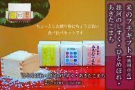 盛岡市産 米のプチギフトセット3種2合×3個