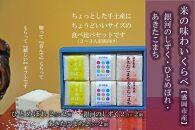盛岡市産 米のプチギフトセット3種2合×6個